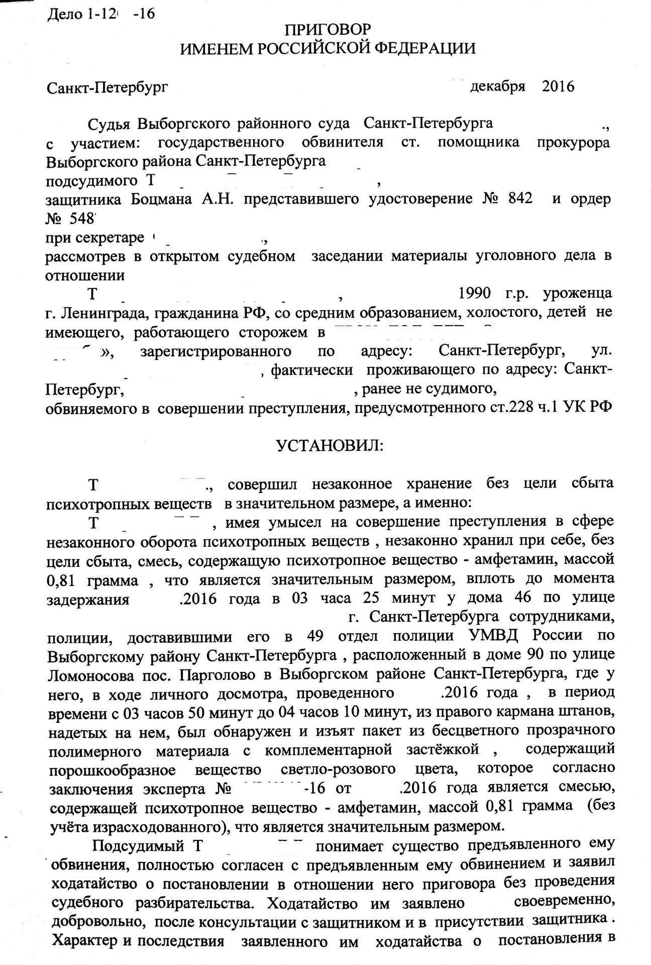 олег невский по 228 юрист